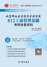 2018年北京邮电大学经济管理学院812工商管理基础考研全套资料