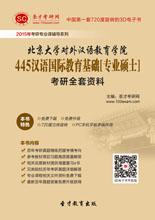 2018年北京大学对外汉语教育学院445汉语国际教育基础[专业硕士]考研全套资料