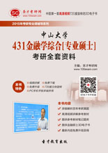 2019年中山大学431金融学综合[专业硕士]考研全套资料