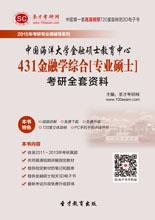2020年中国海洋大学经济学院431金融学综合[专业硕士]考研全套资料