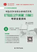 2018年湖南大学外国语与国际教育学院837英语语言文学专业基础二[专业硕士]考研全套资料