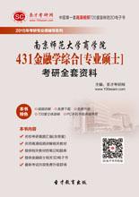 2018年南京师范大学商学院431金融学综合[专业硕士]考研全套资料