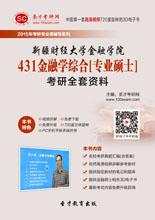 2021年新疆财经大学金融学院431金融学综合[专业硕士]考研全套资料