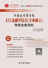 2018年河海大学商学院431金融学综合[专业硕士]考研全套资料