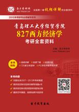 2018年青岛理工大学经贸学院827西方经济学考研全套资料