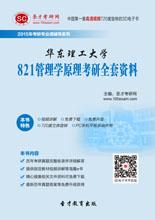 2018年华东理工大学821管理学原理考研全套资料