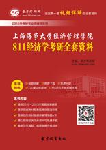 2020年上海海事大学经济管理学院811经济学考研全套资料