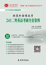 2020年北京外国语大学241二外英语考研全套资料