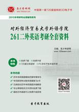 2019年对外经济贸易大学外语学院261二外英语考研全套资料
