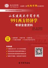 山东建筑大学商学院991西方经济学考研全套资料