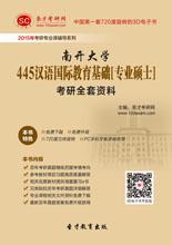 2018年南开大学445汉语国际教育基础[专业硕士]考研全套资料