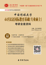 2018年中国传媒大学445汉语国际教育基础[专业硕士]考研全套资料