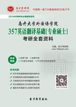 2018年南开大学外国语学院357英语翻译基础[专业硕士]考研全套资料