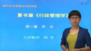 夏书章《行政管理学》(第5版)网授精讲班【教材精讲+考研真题串讲】