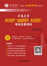 2018年云南大学801经济学(含政治经济学、西方经济学)考研全套资料