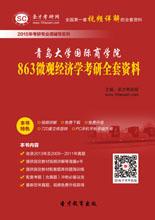2018年青岛大学国际商学院863微观经济学考研全套资料