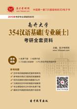 2018年南开大学354汉语基础[专业硕士]考研全套资料