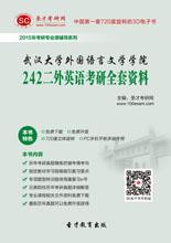 2021年武汉大学外国语言文学学院242二外英语考研全套资料