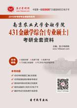 2020年南京农业大学金融学院431金融学综合[专业硕士]考研全套资料