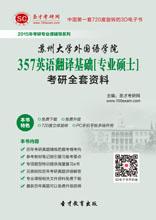 2019年苏州大学外国语学院357英语翻译基础[专业硕士]考研全套资料