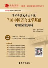 2018年华中师范大学文学院710中国语言文学基础考研全套资料