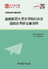 2021年首都师范大学文学院810汉语综合考研全套资料