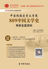 2018年中国传媒大学文学院809中国文学史考研全套资料