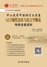 2019年中山大学中国语言文学系613现代汉语与语言学概论考研全套资料