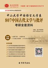 2019年中山大学中国语言文学系807中国古代文学与批评考研全套资料