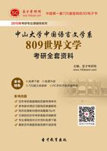 2018年中山大学中国语言文学系809世界文学考研全套资料