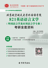 2021年北京航空航天大学外国语学院821英语语言文学(外国语言学及应用语言学专业)考研全套资料