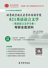 2020年北京航空航天大学外国语学院821英语语言文学(英语语言文学专业)考研全套资料