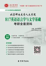 2018年北京邮电大学人文学院817英语语言学与文学基础考研全套资料