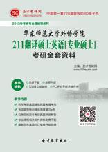 2018年华东师范大学外语学院211翻译硕士英语[专业硕士]考研全套资料