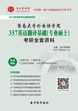 2020年暨南大学外国语学院357英语翻译基础[专业硕士]考研全套资料