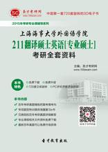 2020年上海海事大学外国语学院211翻译硕士英语[专业硕士]考研全套资料