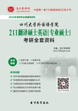 2020年四川大学外国语学院211翻译硕士英语[专业硕士]考研全套资料