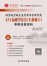 2020年北京航空航天大学经济管理学院431金融学综合[专业硕士]考研全套资料
