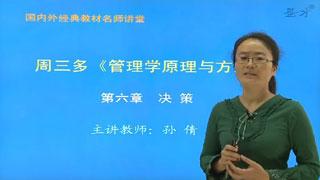 2019年福州大学经济与管理学院865管理学原理与方法[专业硕士]网授精讲班【教材精讲+考研真题串讲】