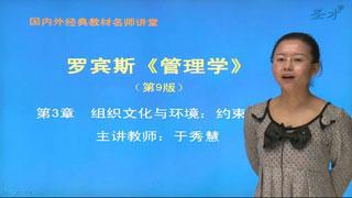 2019年福州大学经济与管理学院838管理学综合网授精讲班【教材精讲+考研真题串讲】