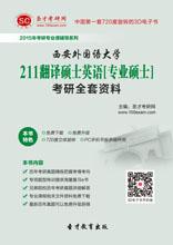 2019年西安外国语大学211翻译硕士英语[专业硕士]考研全套资料
