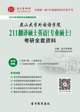 2018年燕山大学外国语学院211翻译硕士英语[专业硕士]考研全套资料