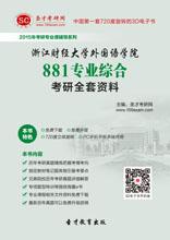 2018年浙江财经大学外国语学院881专业综合考研全套资料