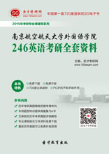 2017年南京航空航天大学外国语学院246英语考研全套资料