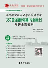 2018年南京航空航天大学外国语学院357英语翻译基础[专业硕士]考研全套资料
