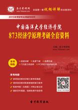2018年中国海洋大学经济学院873经济学原理考研全套资料