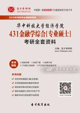 2019年华中科技大学经济学院431金融学综合[专业硕士]考研全套资料