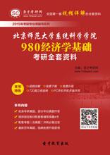 2019年北京师范大学系统科学学院980经济学基础考研全套资料
