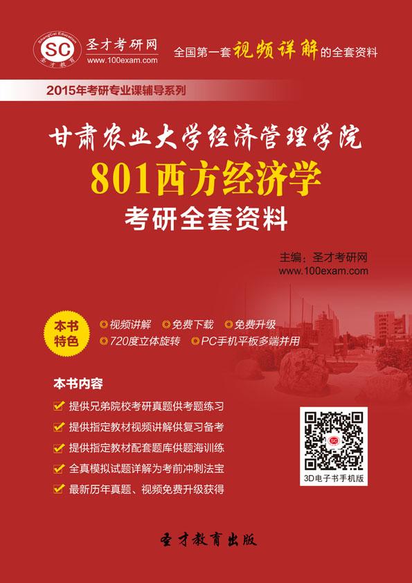 2018年甘肃农业大学经济管理学院801西方经济学考研全套资料