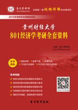 2018年贵州财经大学801经济学考研全套资料